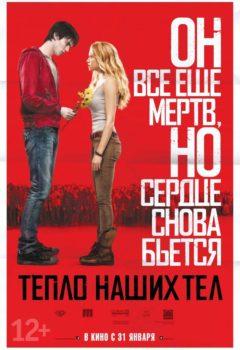 Постер к фильму – Тепло наших тел (Warm Bodies), 2013