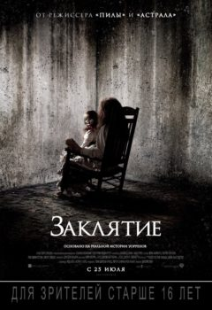 Заклятие (The Conjuring), 2013