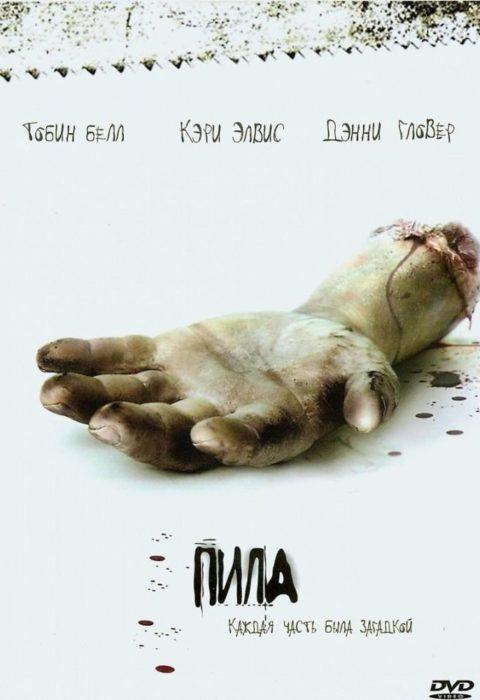 Пила: Игра на выживание (Saw), 2004