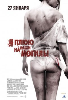 Я плюю на ваши могилы (I Spit on Your Grave), 2010