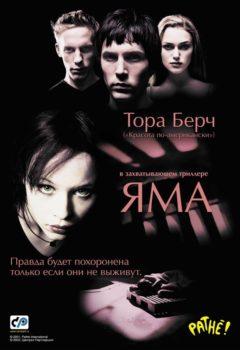 Яма (The Hole), 2001