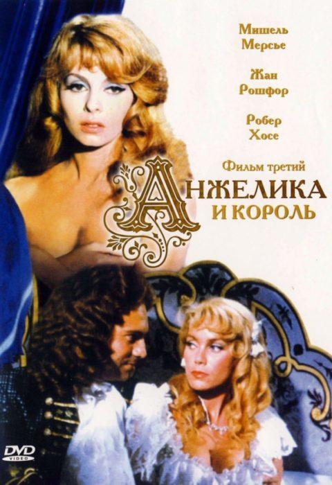 Анжелика и король (Angélique et le roy), 1964