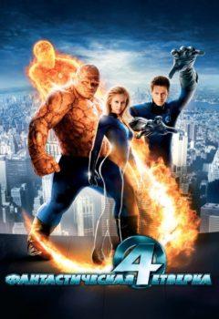 Фантастическая четвёрка (Fantastic Four), 2005