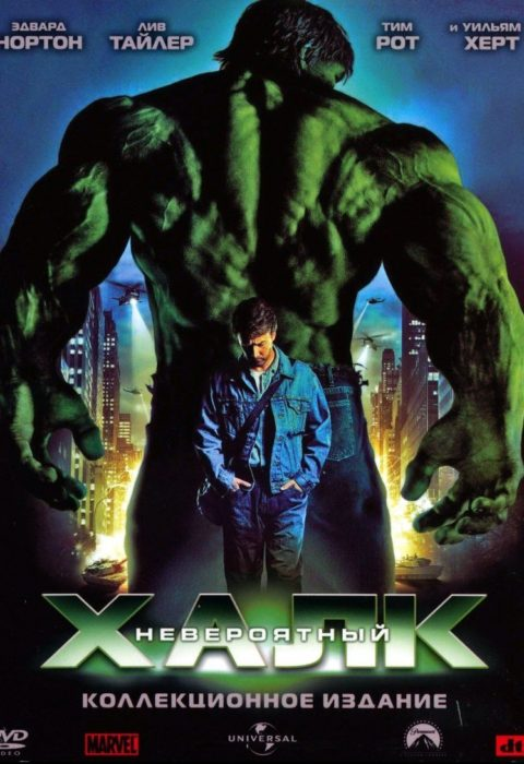 Невероятный халк (The Incredible Hulk), 2008