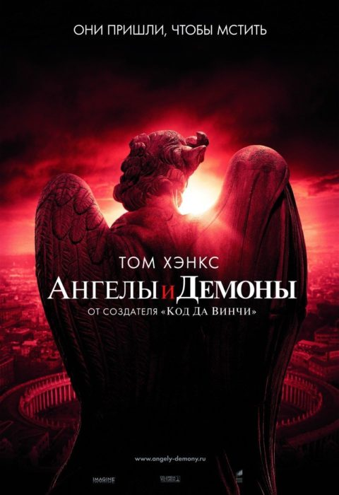Ангелы и Демоны (Angels & Demons), 2009