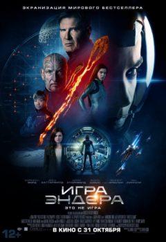 Игра Эндера (Ender's Game), 2013
