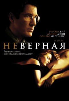 Неверная (Unfaithful), 2002