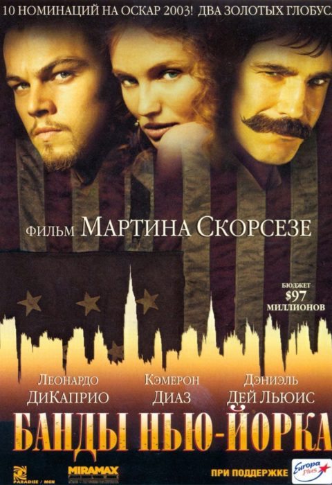 Банды Нью-Йорка (Gangs of New York), 2002