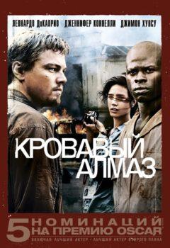 Постер к фильму – Кровавый алмаз (Blood Diamond), 2006