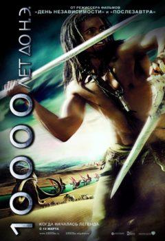 Постер к фильму – 10 000 лет до н.э. (10,000 BC), 2008