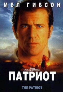 Постер к фильму – Патриот (The Patriot), 2000