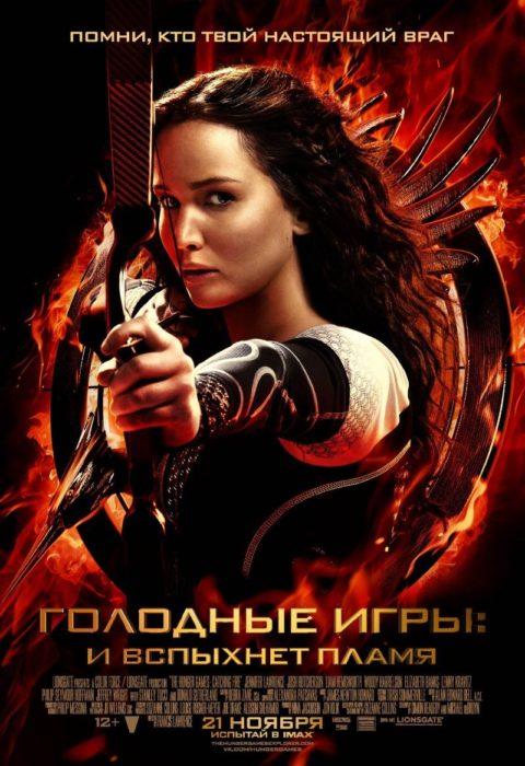 Голодные игры: И вспыхнет пламя (The Hunger Games: Catching Fire), 2013