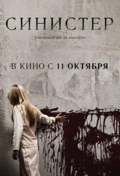 Постер к фильму – Синистер (Sinister), 2012