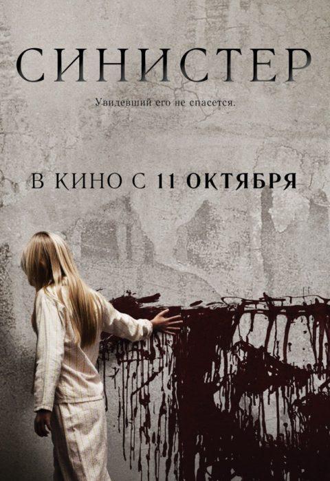 Синистер (Sinister), 2012