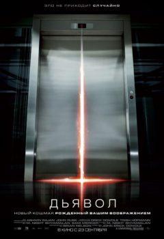 Постер к фильму – Дьявол (Devil), 2010