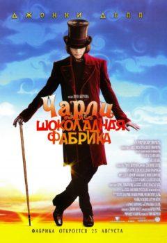Постер к фильму – Чарли и шоколадная фабрика (Charlie and the Chocolate Factory), 2005