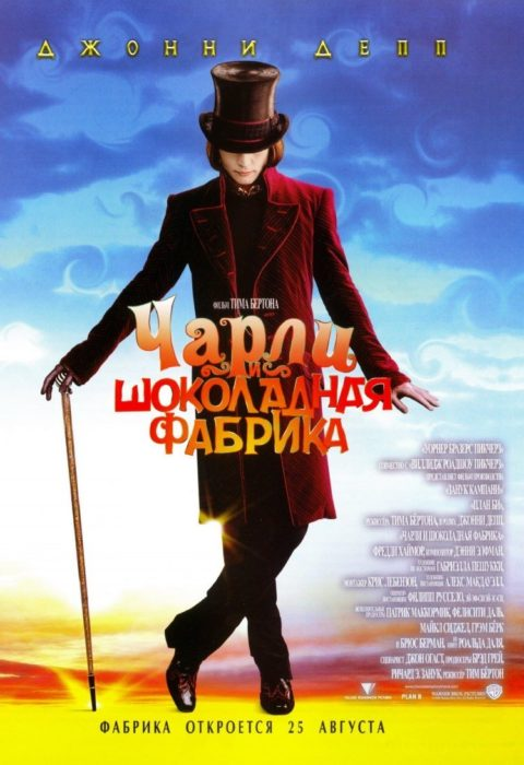 Чарли и шоколадная фабрика (Charlie and the Chocolate Factory), 2005