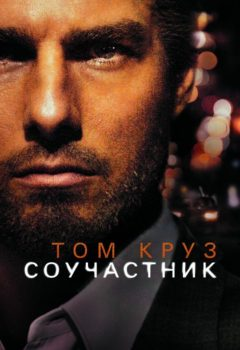 Соучастник (Collateral), 2004