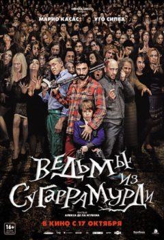 Постер к фильму – Ведьмы из Сугаррамурди (Las brujas de Zugarramurdi), 2013