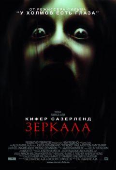 Постер к фильму – Зеркала (Mirrors), 2008