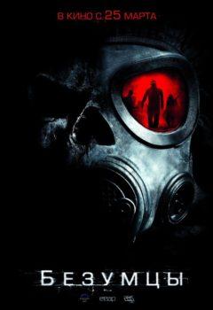Постер к фильму – Безумцы (The Crazies), 2010