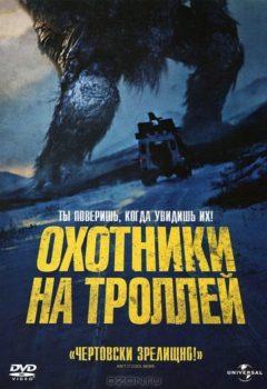 Постер к фильму – Охотники на троллей (Trolljegeren), 2010