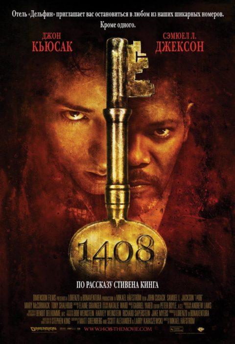 1408 (1408), 2007