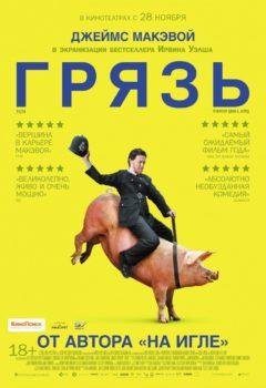 Постер к фильму – Грязь (Filth), 2013