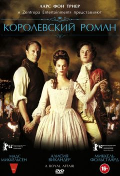 Королевский роман (En kongelig affære), 2012