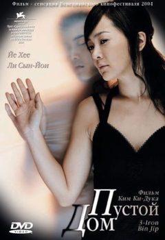 Пустой дом (Bin-jip), 2004