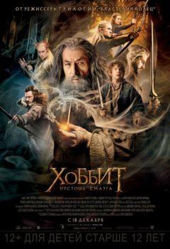 Постер к фильму – Хоббит: Пустошь Смауга (The Hobbit: The Desolation of Smaug), 2013