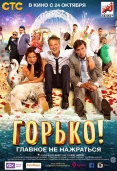 Постер к фильму – Горько!, 2013