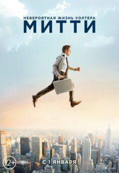 Постер к фильму – Невероятная жизнь Уолтера Митти (The Secret Life of Walter Mitty), 2014