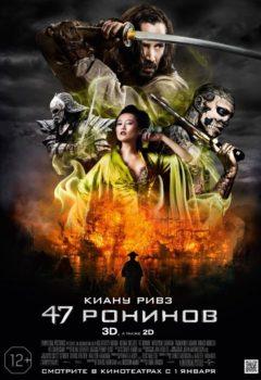 Постер к фильму – 47 ронинов (47 Ronin), 2014