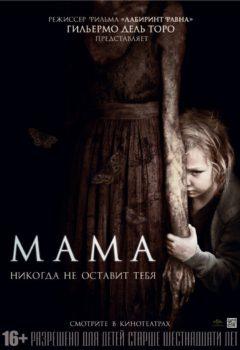 Мама (Mama), 2013