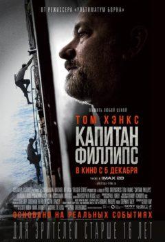 Постер к фильму – Капитан Филлипс (Captain Phillips), 2013