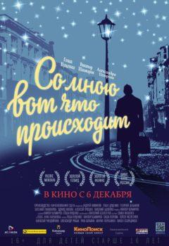 Постер к фильму – Со мною вот что происходит, 2012