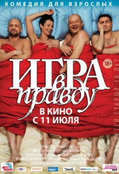 Постер к фильму – Игра в правду, 2013