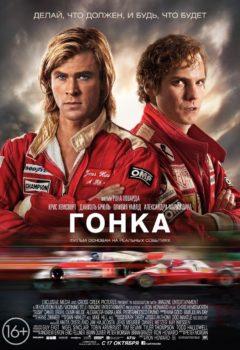 Постер к фильму – Гонка (Rush), 2013