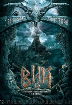 Постер к фильму – Вий, 2014