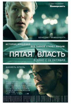 Постер к фильму – Пятая власть (The Fifth Estate), 2013
