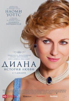 Постер к фильму – Диана: История любви (Diana), 2013