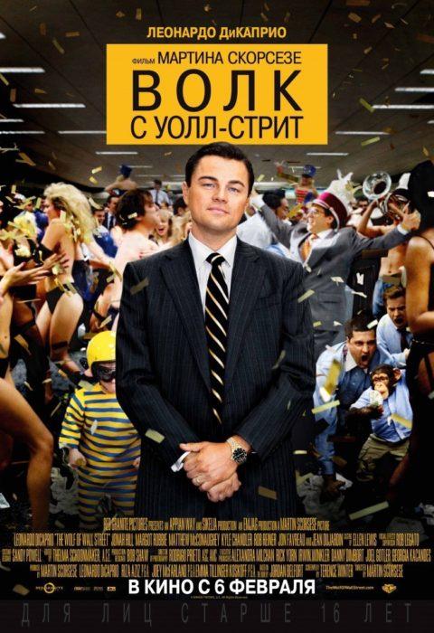 Постер к фильму – Волк с Уолл-стрит (The Wolf of Wall Street), 2014