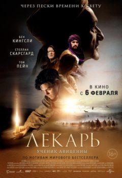Постер к фильму – Лекарь: Ученик Авиценны (The Physician), 2014