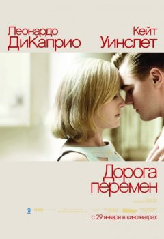Постер к фильму – Дорога перемен (Revolutionary Road), 2008