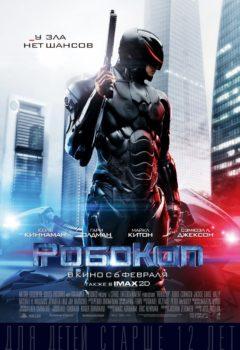 Постер к фильму – РобоКоп (RoboCop), 2014