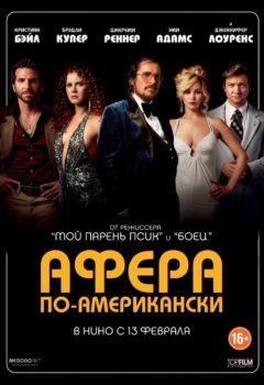 Постер к фильму – Афера по-американски (American Hustle), 2014