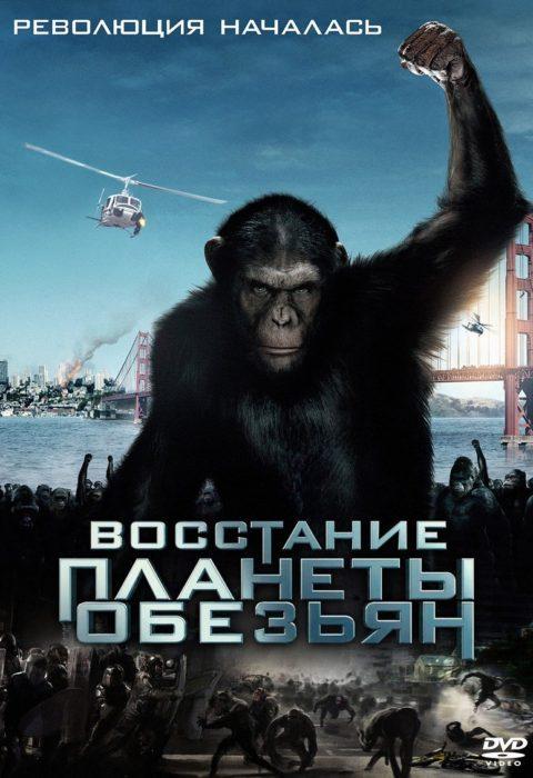 Восстание планеты обезьян (Rise of the Planet of the Apes), 2011