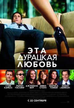 Постер к фильму – Эта дурацкая любовь (Crazy, Stupid, Love.), 2011