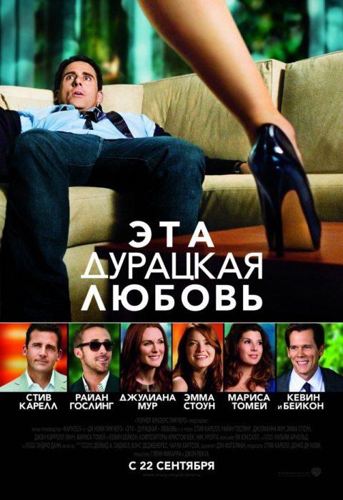Эта дурацкая любовь (Crazy, Stupid, Love.), 2011
